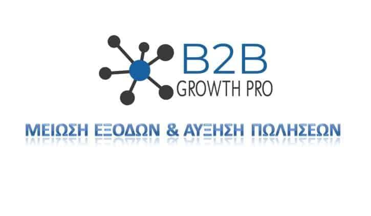 Πως να αξιοποιήσετε το B2B GROWTH PRO για την επιχείρηση σας