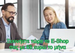 Άμεση και εύκολη δημιουργία B2B και B2C E-Shop με το B2B GROWTH PRO